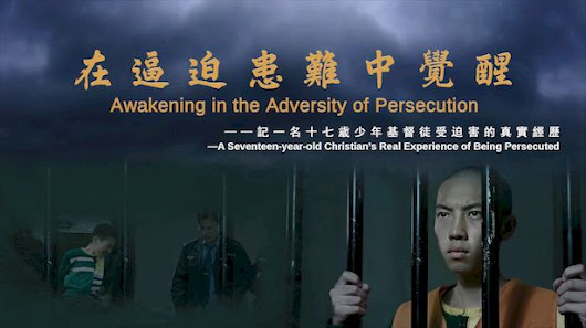 "God's Love | Micro Film ""Awakening in the Adversity of Persecution"""