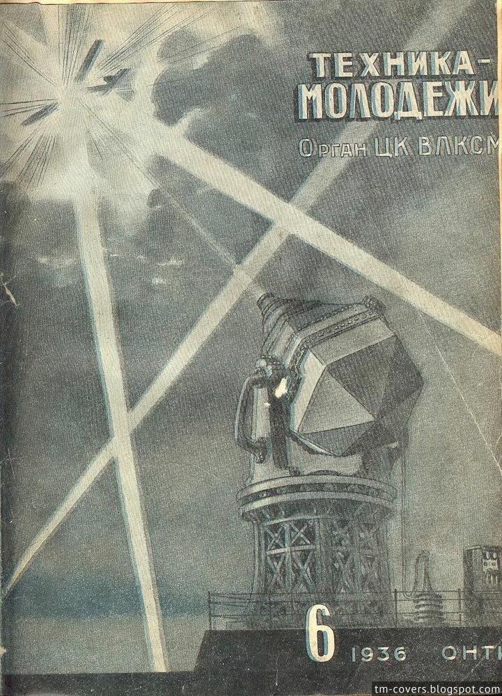 Техника — молодёжи, обложка, 1936 год №6