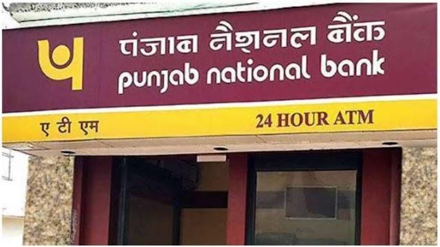 PNB ने ग्राहकों को दी खास सुविधा, एक ATM डेबिट कार्ड से निकालें तीन अकाउंट का पैसा