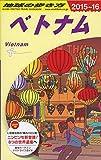 D21 地球の歩き方 ベトナム 2015~2016