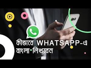কিভাবে ফেসবুকে বাংলায় টাইপ করবেন । How to type in bengali in whatsapp,facebook   Technical Ani