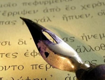 Η ανωτερότητα της ελληνικής γλώσσας και οι ανθελληνικές προσπάθειες για την έκπτωση της αξίας της