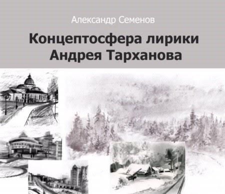 Поэзия Андрея Тарханова