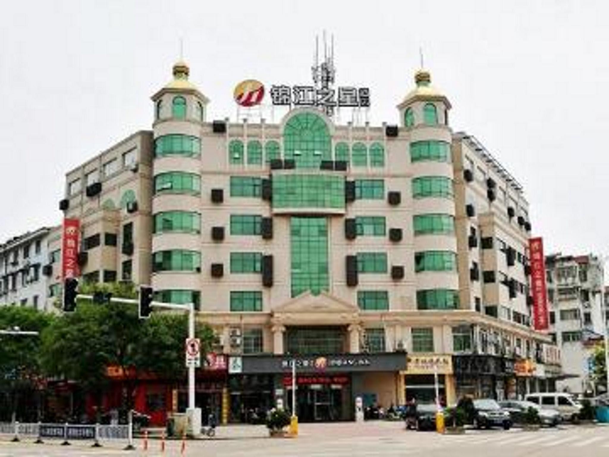 Jinjiang Select Yancheng Dongtai Gulou Pedestrian Street Branch Reviews