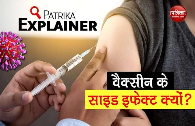 Patrika Explainer: कोरोना वैक्सीन के बाद कुछ लोगों में क्यों होता है साइड इफेक्ट