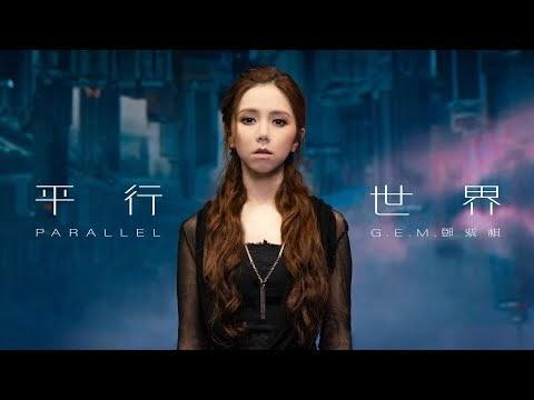 G.E.M. 鄧紫棋 - 平行世界 Ping Xing Shi Jie (Parallel)