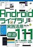 Androidライブラリ実践活用[厳選111] (Software Design plus)