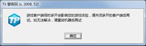 Mã cảnh báo TS
