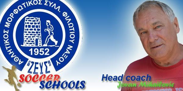 Πρώτη συνάντηση για τη σχολή ποδοσφαίρου στο Φιλώτι