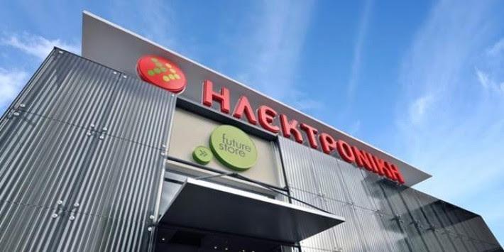 Βόμβα στην αγορά! Λουκέτο βάζει η Ηλεκτρονική μετά από 66 χρόνια - Στο δρόμο δεκάδες εργαζόμενοι