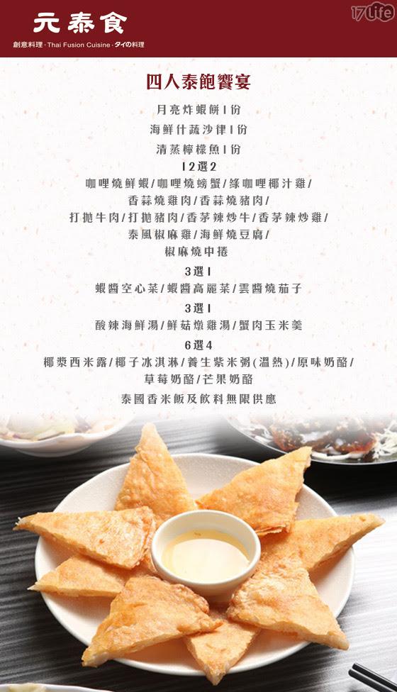 元泰食/泰式/聚餐/異國