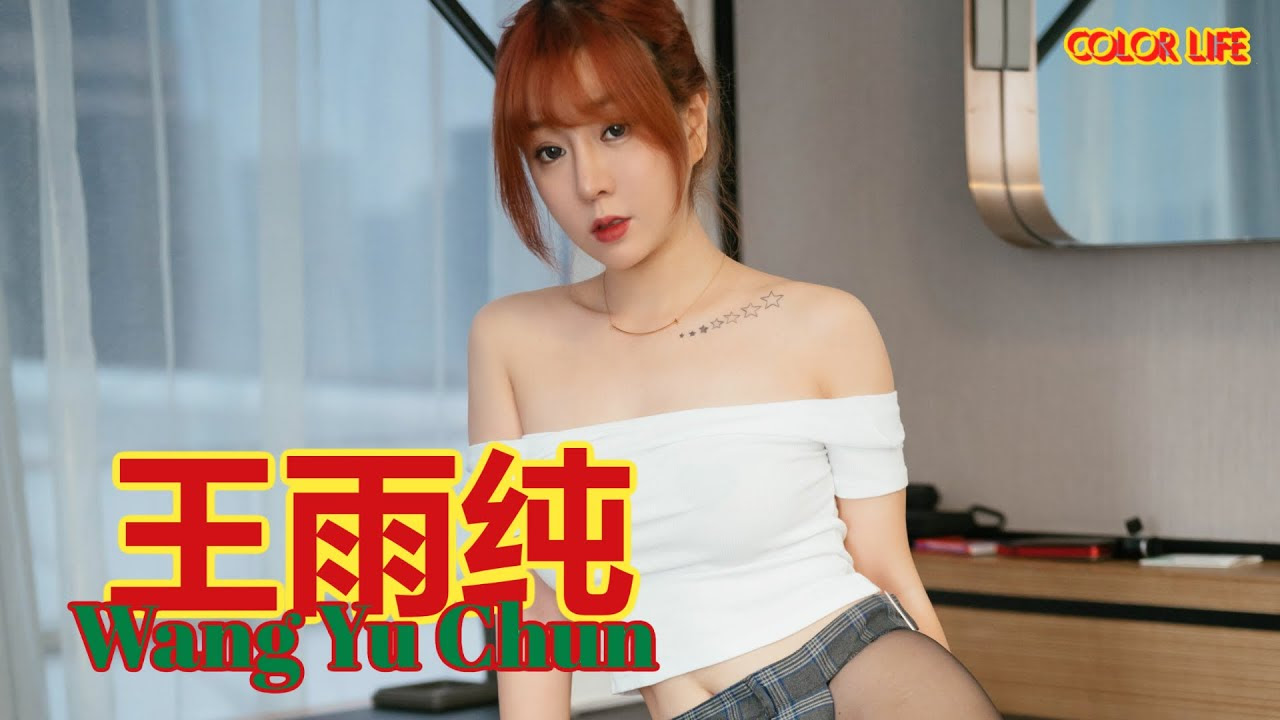 🔞HuaYang 💖#BeautifulStockgirls💖 Wang Yu Chun (王雨纯) Part 22 ✅Color Life✅,xiuren, ugirls, mrcong, youmi, 糯 美子, kissgoddess, ugirl, 软 软 roro, xiuren sea buckthorn oil, yang chen chen, 糯 美子 mini, zhu ke er, 软 软 roro, vlxx, nan mawe san, jvid, liu fei er, กรม อุตุ,  wang yu chun