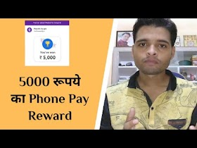 5000 का phone pay reward | phone pay fraud case