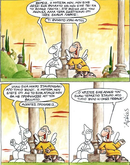 Γελοιογραφία - Φυλακτό από Τίμιο Ξύλο
