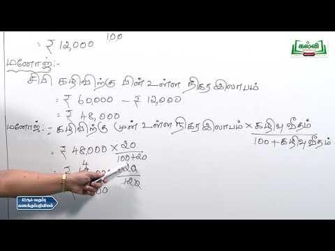 12th Accounting கூட்டாண்மை ஒப்பாவாணம் Kalvi TV