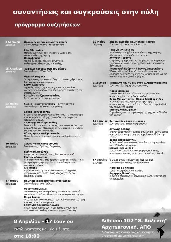 αφίσα προγράμματος συζητήσεων