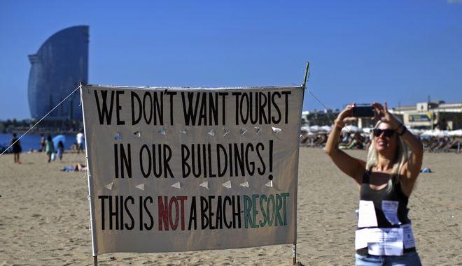 Γιατί η Βαρκελώνη διώχνει τους τουρίστες και καλοδέχεται τους μετανάστες