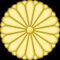 ختم إمبراطورية اليابان