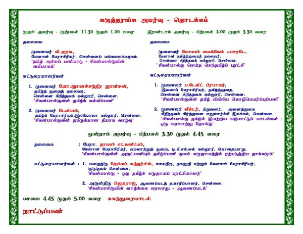 azhai_cheekanpaaku+u.th.sa._Page_3