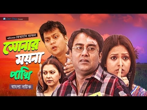 "Download: Bangla natok - ""Sonar Moyna Pakhi"""