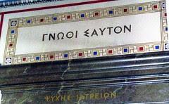 """""""ΓΝΩΘΙ ΣΑΥΤΟΝ / ΨΥΧΗΣ ΙΑΤΡΕΙΟΝ"""". Δωμάτιο στο σπίτι του Σλήμαν (νυν Νομισματικό Μουσείο), Αθήνα."""