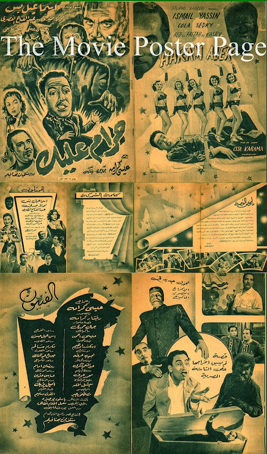 Shame on You حرام عليك Ismail Yasseen 1954 Egyptian film program