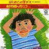 MIYAMOTO, HIROJI - hajimete no bokudesu
