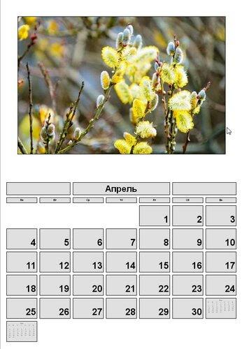 апрель 2016 календарь времена года