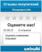Оценки o kissproject.info