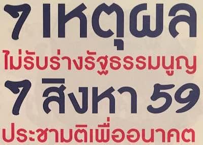 New Democracy Movement