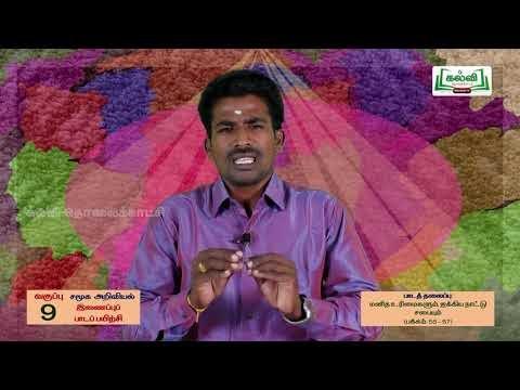 9th Social Science Bridge Course மனித உரிமைகள் புவிப்படங்களை நாள் 7, 8 Kalvi TV
