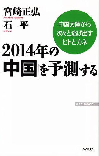 2014年の「中国」を予測する (WAC BUNKO)
