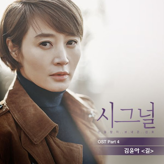 Kim Yoon Ah – Signal OST Part.4 (MP3) - MySaiDz.Info