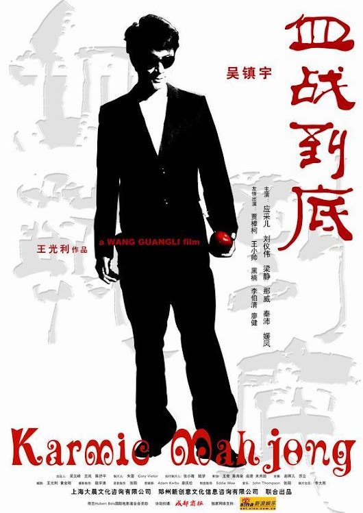 Karmic Mahjong | China-Underground Movie Database