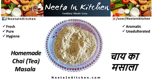 Homemade Tea Masala | चाय का मसाला - Neeta In Kitchen