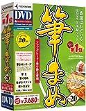 筆まめVer.20 アップグレード・乗り換え専用DVD-ROM
