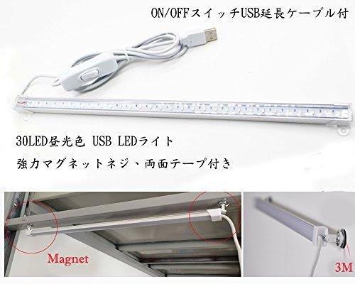 Easi-Cable USB バー型LEDライト35CM 5W 30LED昼光色USB LEDテープライト 強力マグネット付 好きな場所に貼り付け可能 1.5M USBケーブル スイッチ付き