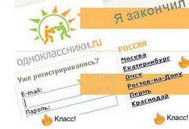 Одноклассники ru вход логин пароль