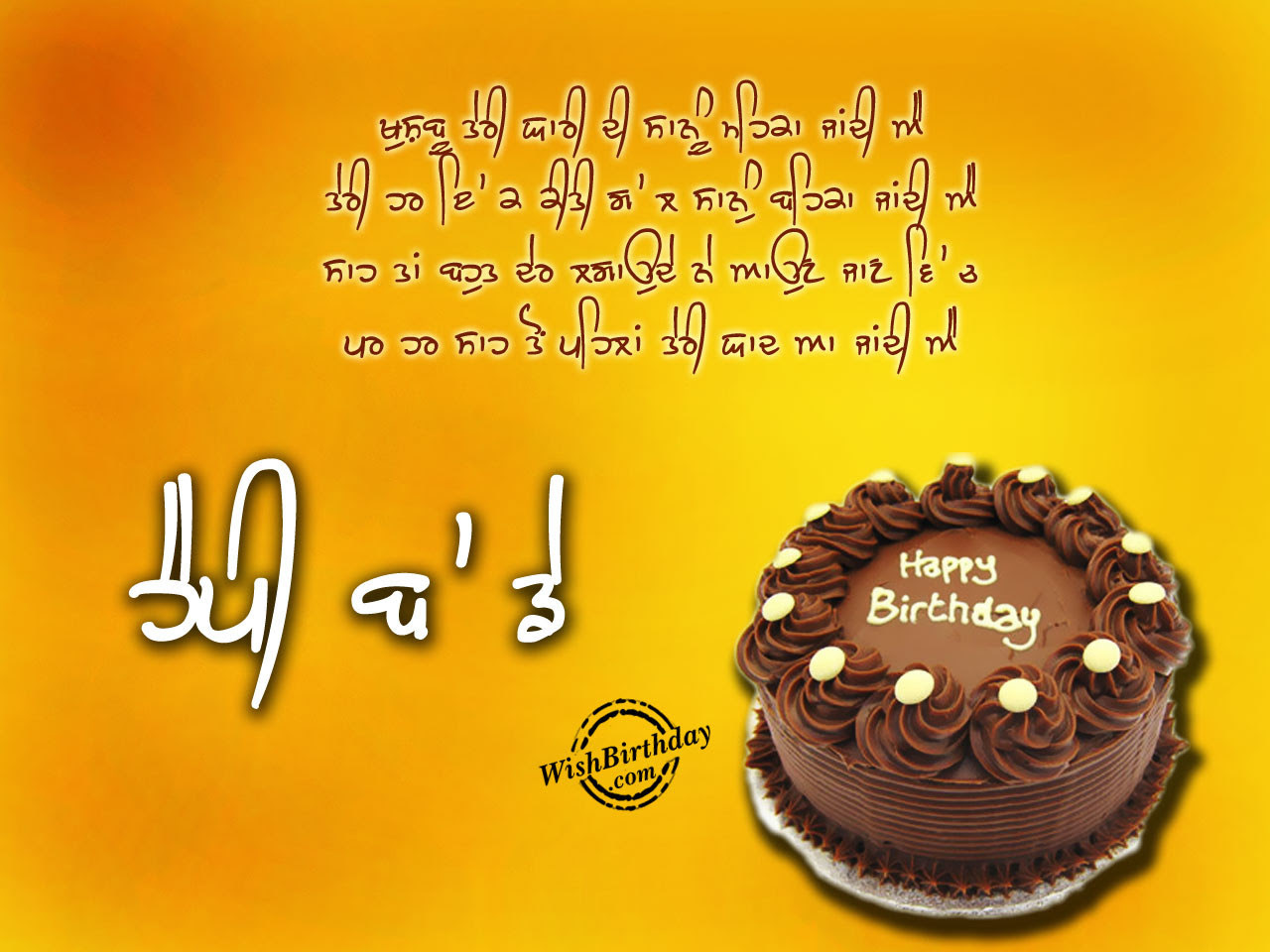 Birthday Wishes For Cousin Brother In Punjabi Happy Birthday Day Dear