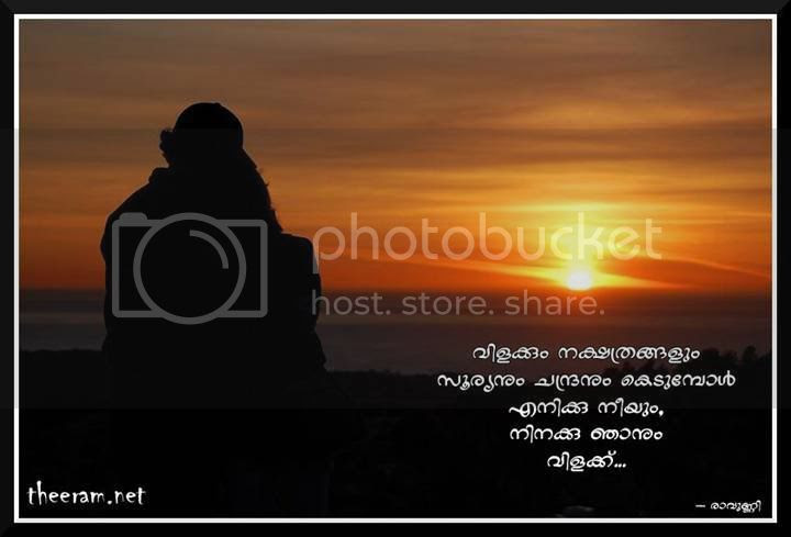 Malayalam Quotes Story By Bijesh Krishnankutty Bijesh Photobucket