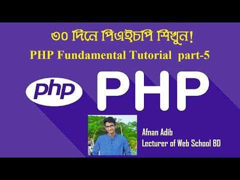PHP Fundamental Tutorial Part-5