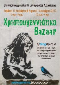 bazaar 2013