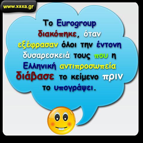 Γιατί διακόπηκε το Eurogroup ...