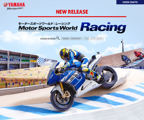 The ultimate paper craft offered here at last!... - YAMAHA MOTOR Paper Crafts Gallery