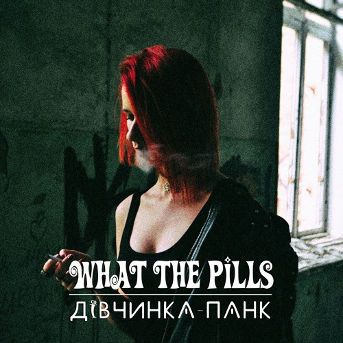 Дівчинка-панк by WHAT THE PILLS