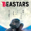 Beastars Us