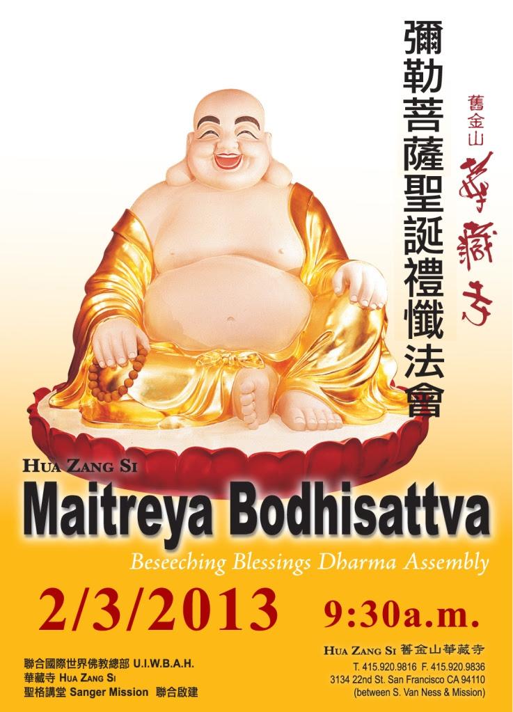 Maitreya Bodhisattva Dharma Assembly 彌勒菩薩聖誕禮懺法會