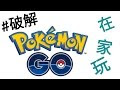 影片教學:如何用 Fly GPS 在家玩 Pokemon GO?