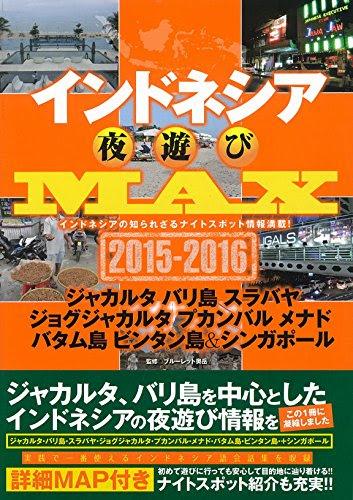 インドネシア夜遊びMAX 2015-2016 (OAK MOOK-582)