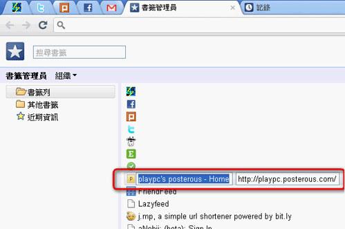 googlechrome tip10-08